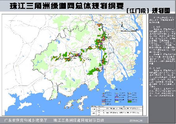 珠江三角洲绿道网总体布局图及分市规划图
